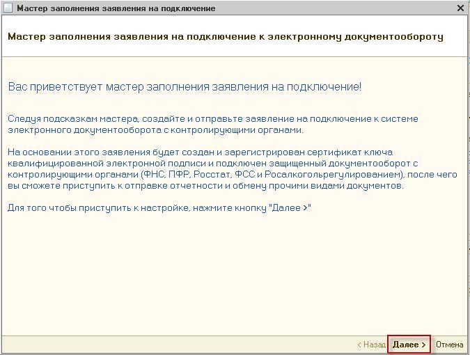 Создание заявления на подключение к электронному документообороту для переиздания сертификата ключа проверки электронной подписи